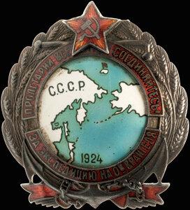 1924. Знак «За экспедицию на остров Врангеля»