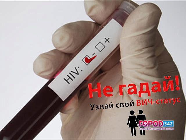 Граждане Иркутска с16 по28августа смогут пройти тест наВИЧ-инфекцию