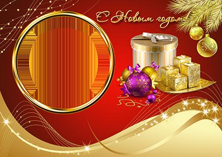 Рамка для фото на Новый год с подарком, игрушками и свечами на золотистой подставке