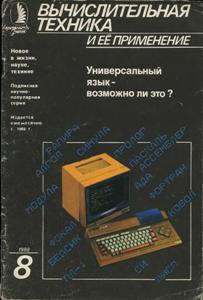 Журнал: Вычислительная техника и её применение 0_14418b_a75d293b_orig