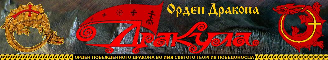 V-Лого-Орден дракона Дракула