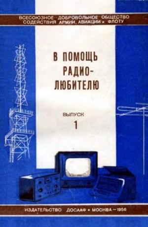 Аудиокнига В помощь радиолюбителю. Выпуск 1