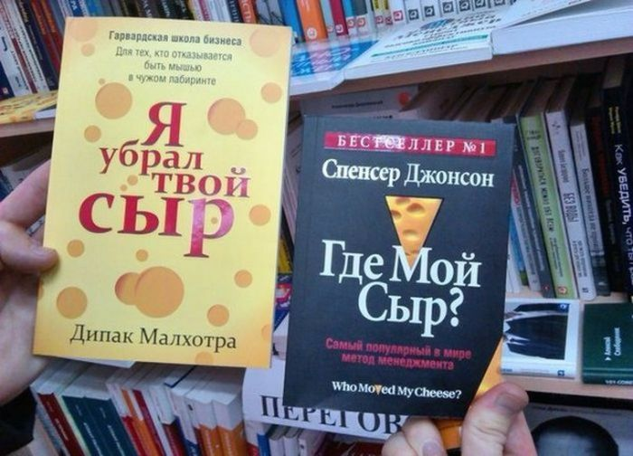 Тем временем в книжных магазинах