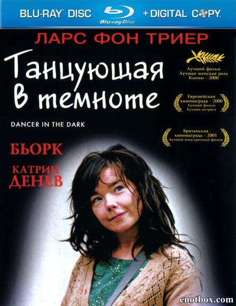 Танцующая в темноте / Dancer in the Dark (2000/BDRip/HDRip)