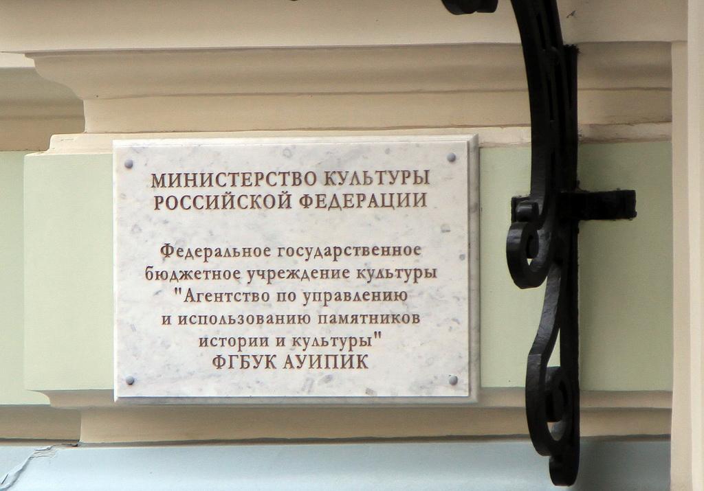 Особняк Н.Г.Зимина в Дегтярном переулке после реставрации