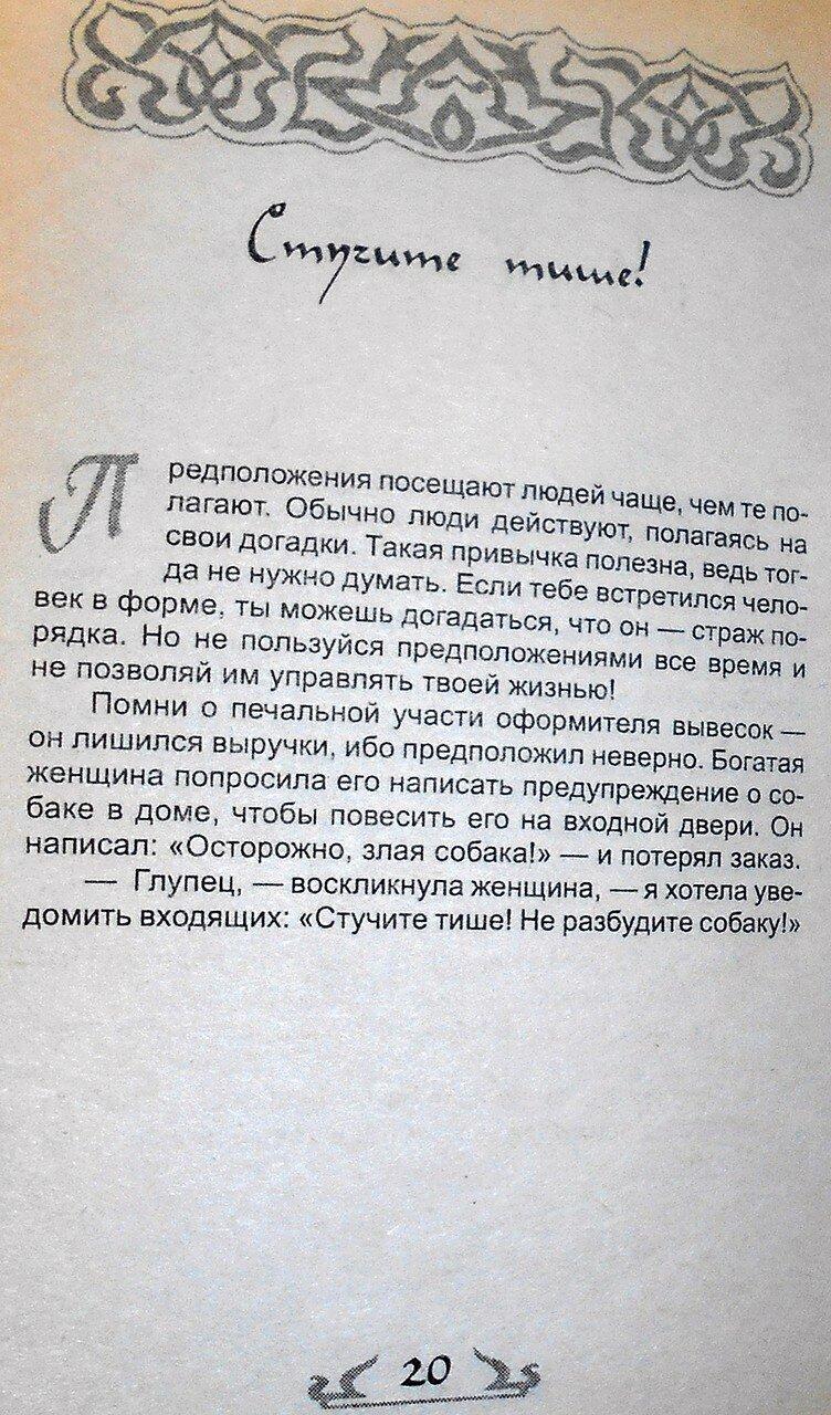 Если ты не ОСЁЛ, или как узнать СУФИЯ (15).JPG