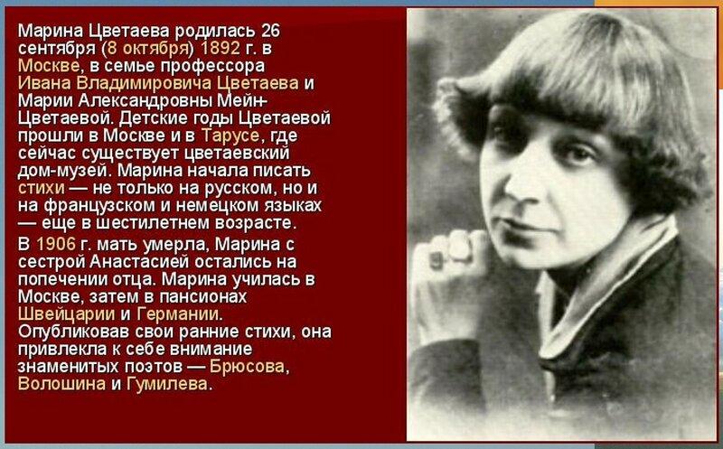 О Цветаевой....jpg
