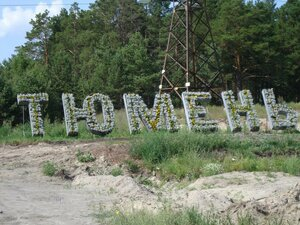 Тюмень