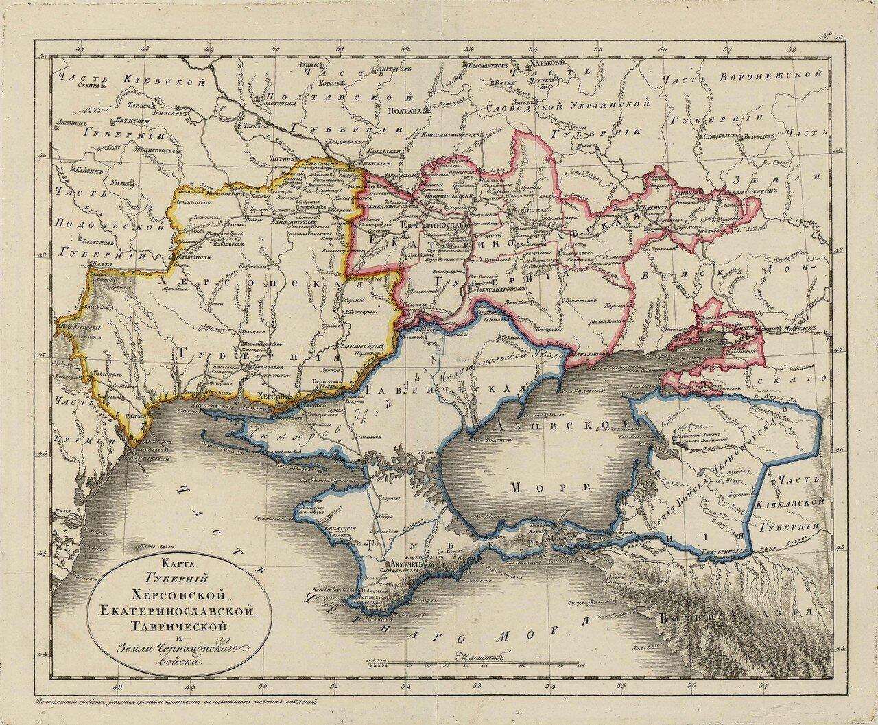 11. Карта губерний Херсонской, Екатеринославской, Таврической и Земли Черноморского войска