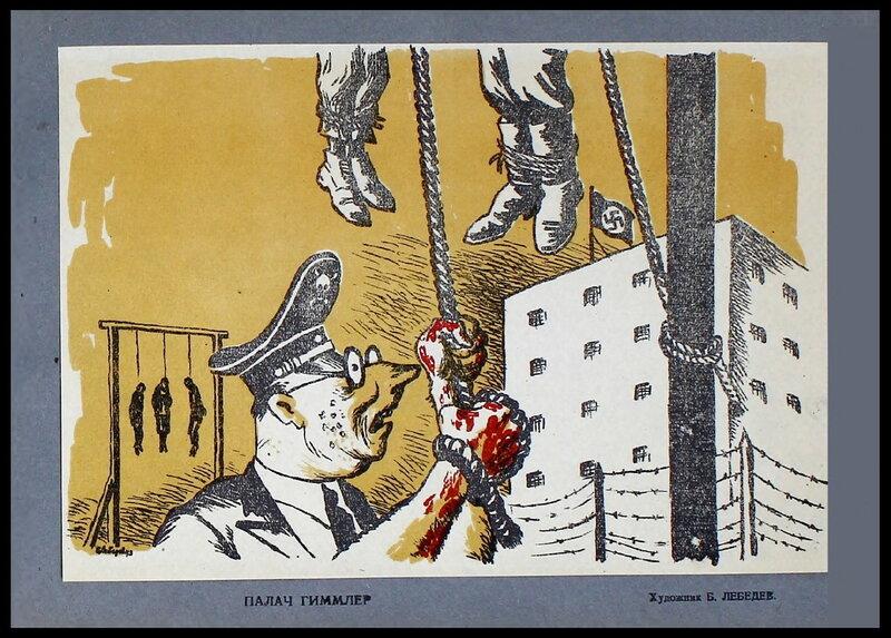 Палач Гиммлер, фашистская германия, германский фашизм