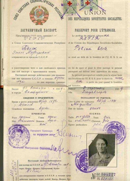 Советский загранпаспорт, 1929 год