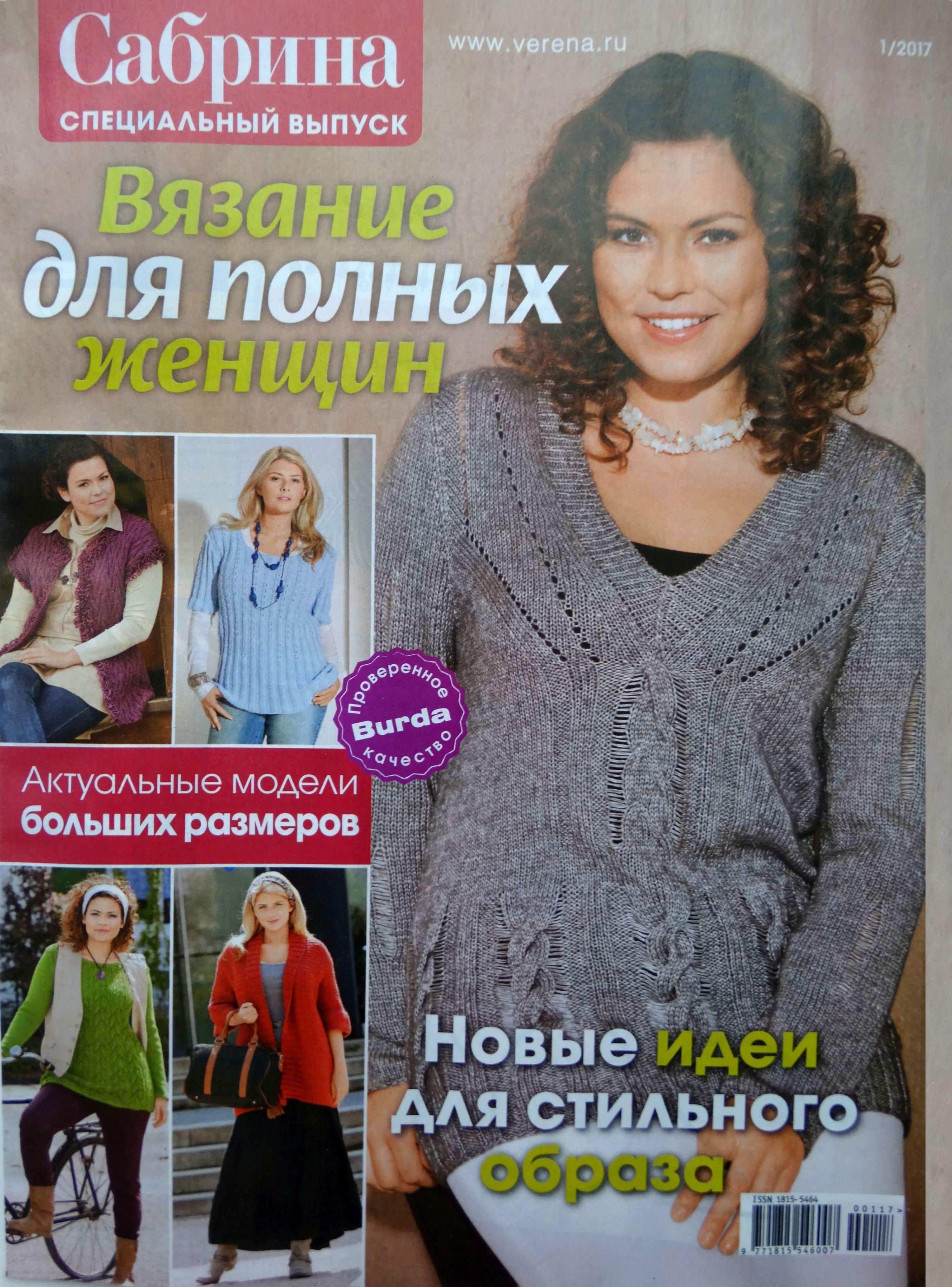 Журнал для вязание спицами 1