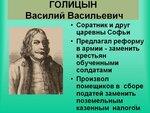 Голицын2.jpg