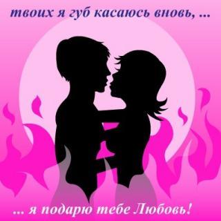 Твоих я губ касаюсь вновь, я подарю тебе любовь!