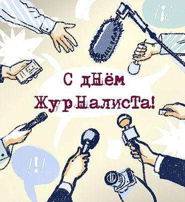 С Международным днем солидарности журналистов! 8 сентября