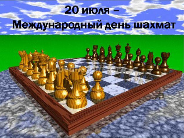 20 июля - С Международным днем шахмат. Поздравляю