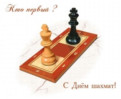 Международный день шахмат, поздравляю