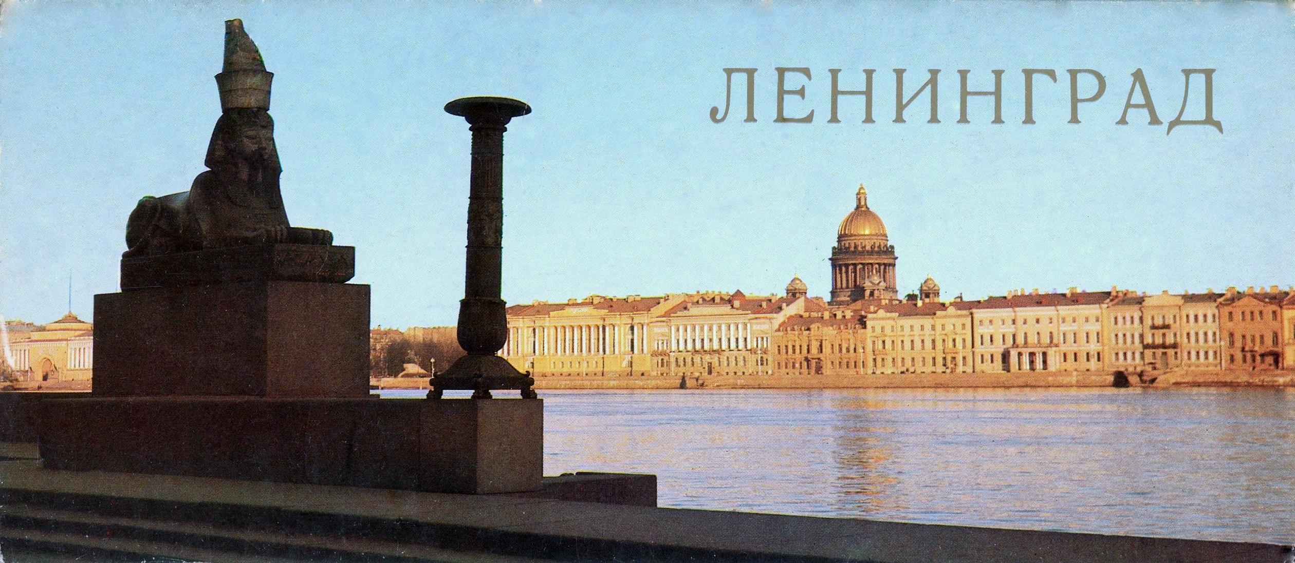 ZAVODFOTO / История городов России в фотографиях: Ленинград в 1982 году
