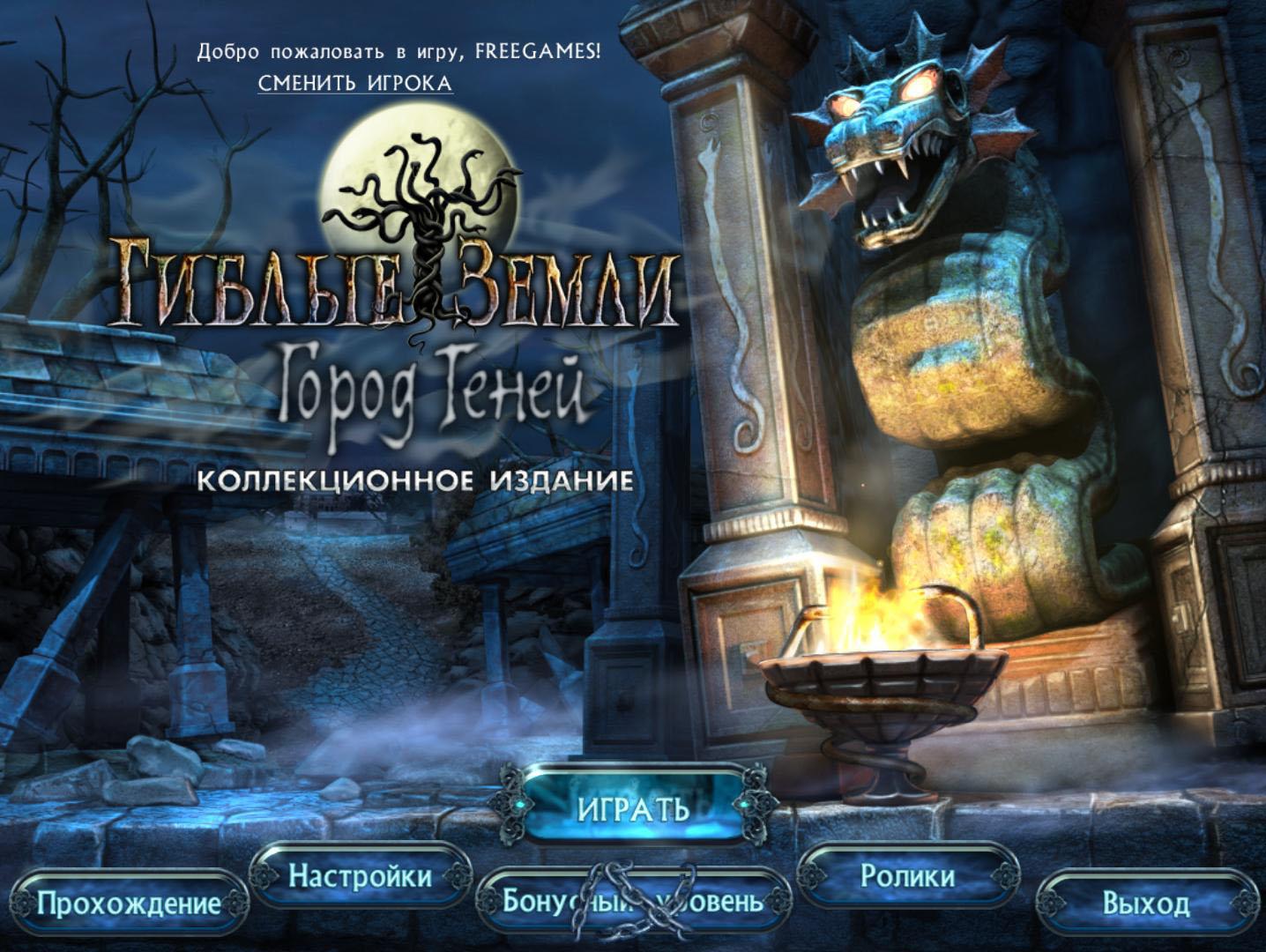 Гиблые земли: Город теней. Коллекционное издание | Twisted Lands: Shadow Town CE (Rus)