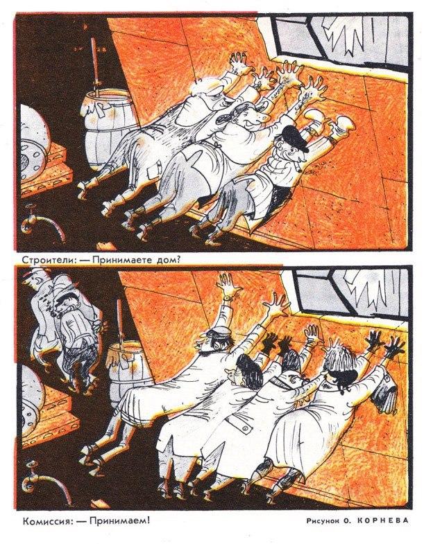 Критика строительства в юмористическом журнале Крокодил, СССР, 1960–е (10 фото)