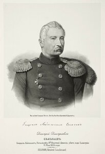 Дмитрий Дмитриевич Сельван, генерал-лейтенант, начальник 8-ой пехотной дивизии