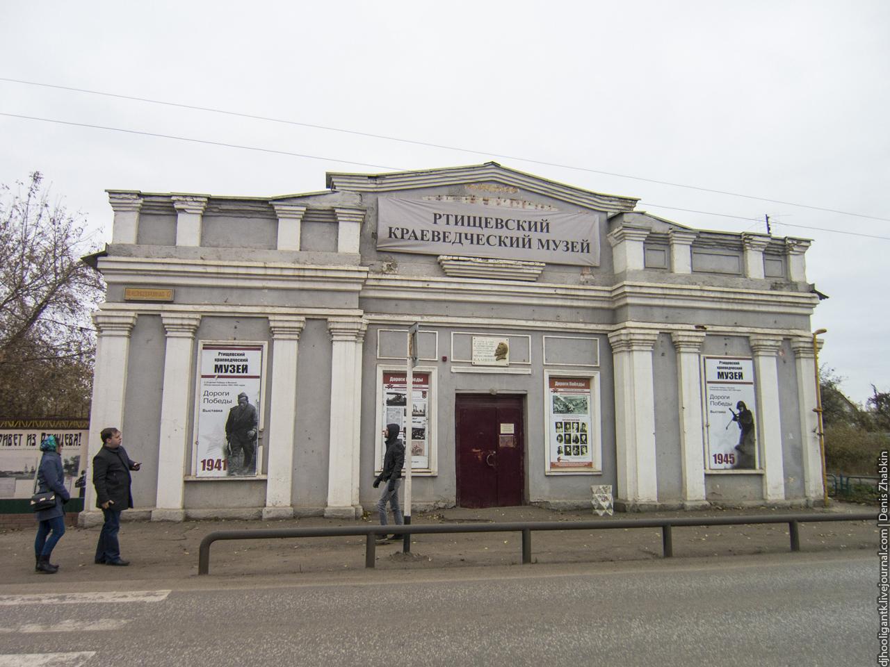 Ртищевский краеведческий музей