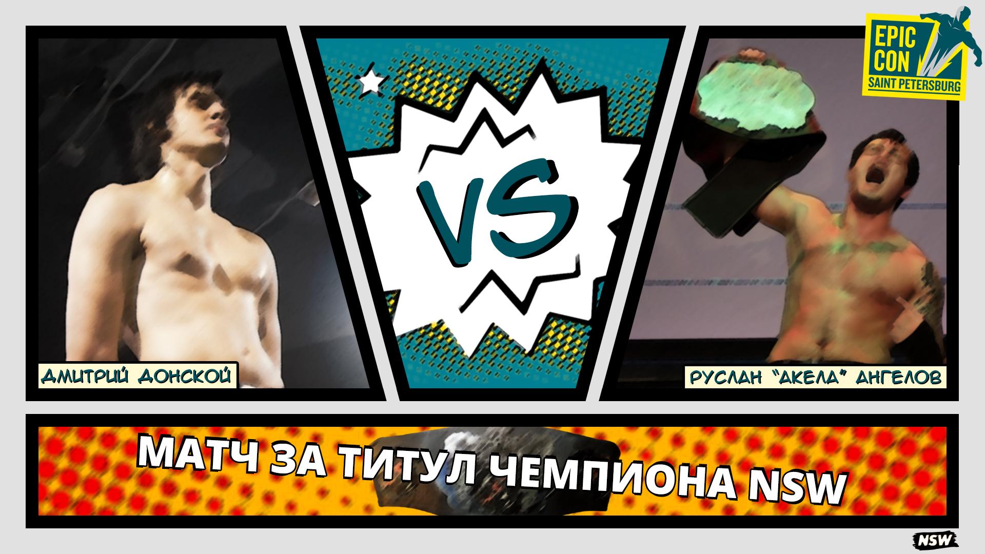 NSW Epic Con 2017: Руслан 'Акела' Ангелов против Дмитрия Донского