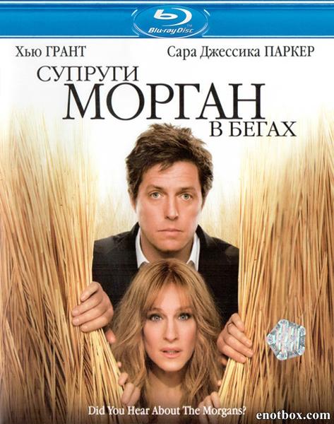 Супруги Морган в бегах / Did You Hear About the Morgans? (2009/BDRip/HDRip)