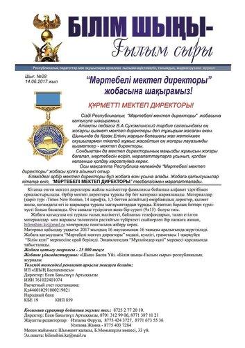 Мектеп директоры 2017 КАЗ.jpg