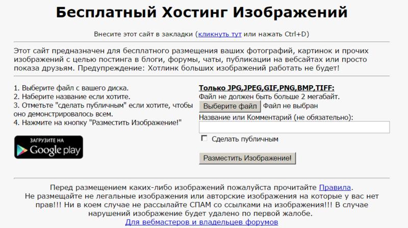 Хостинг картинок бесплатный для форума хостинг оффшоре