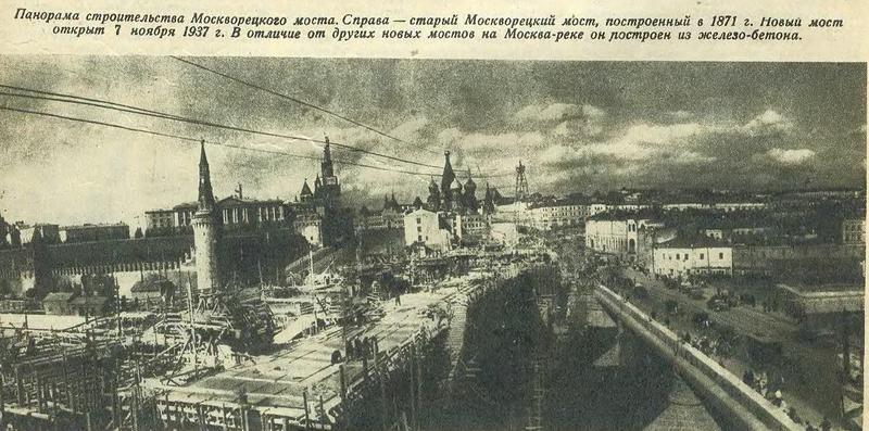 73408 Два Москворецких моста 37.jpg