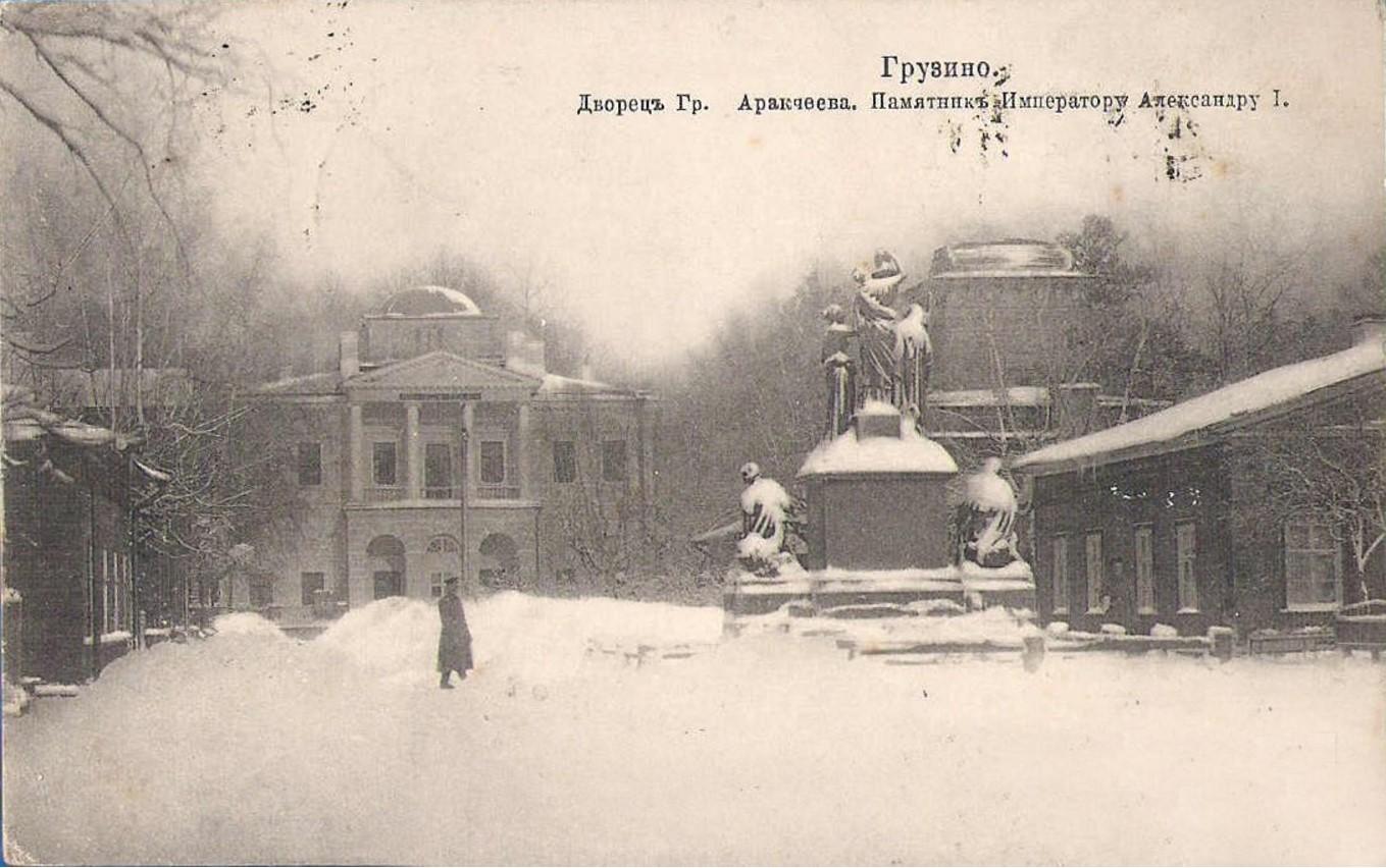 Аракчеевский дворец. Памятник  императору Александру I
