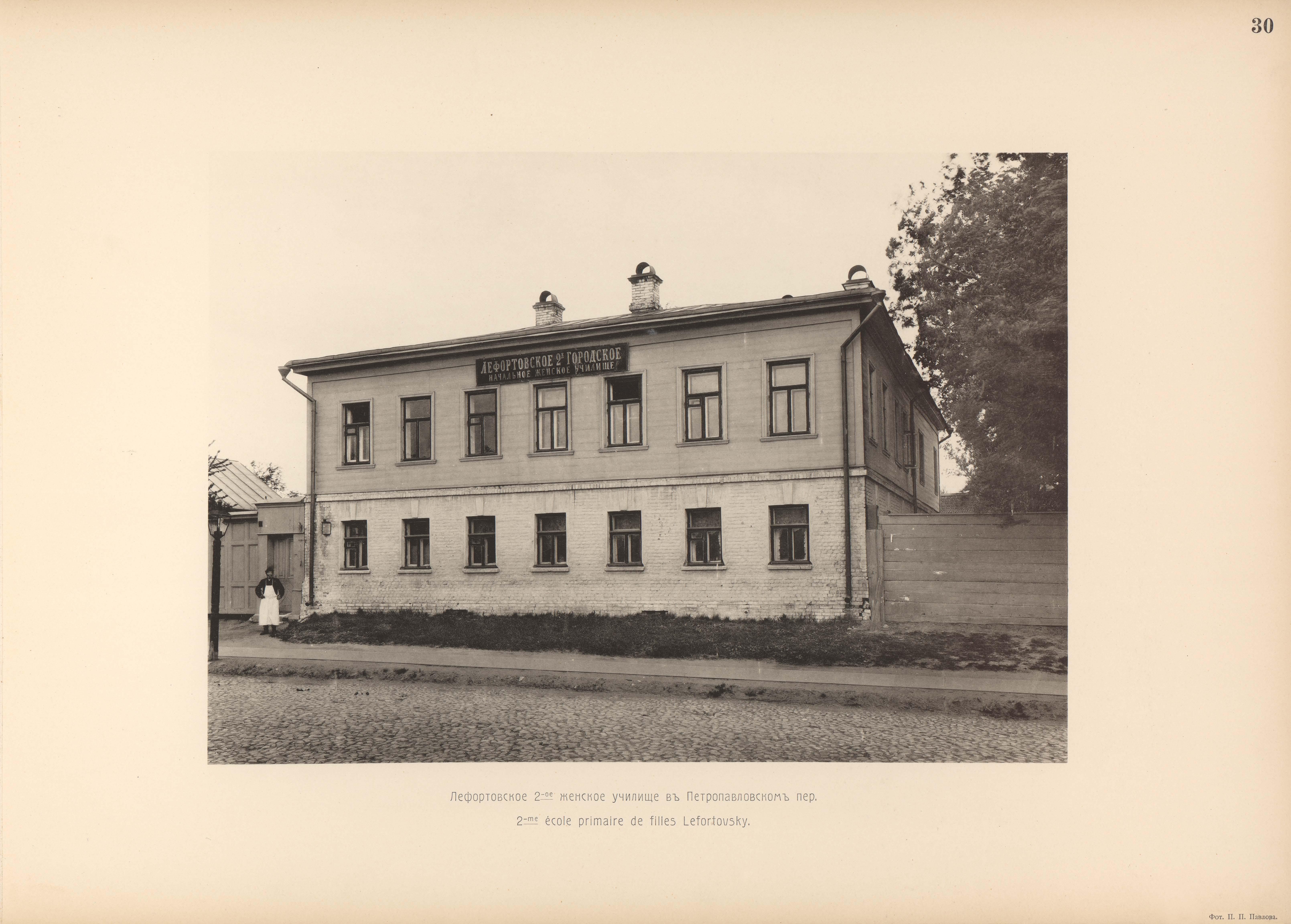 Начальное училище жен. 2-е Лефортовское