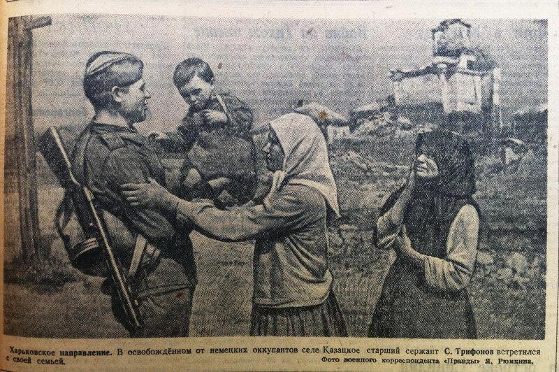 газета «Правда», 13 августа 1943 года
