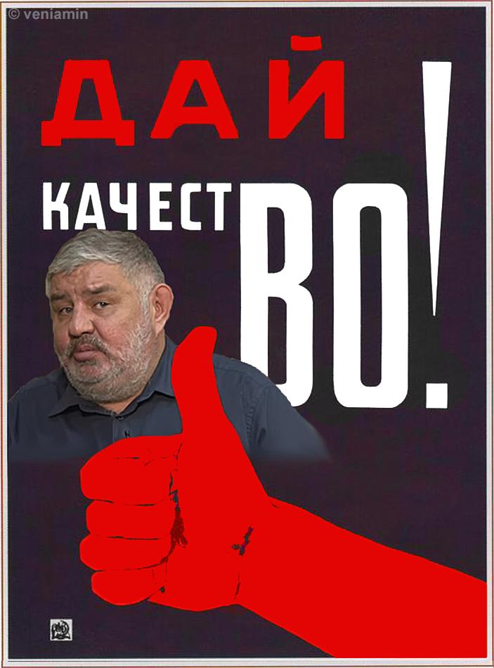 Дай качество, Гафуров!