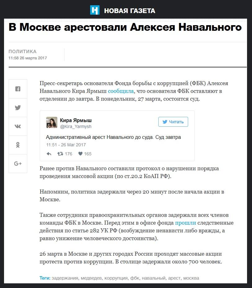 Навальный Алексей, арестован, 26 марта 2017 после начала акции.jpg