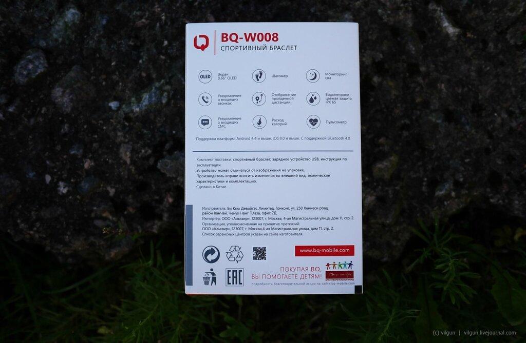 Фитнес-браслет BQ W008