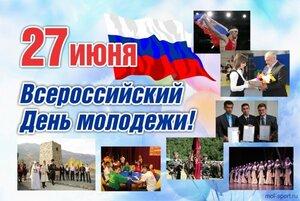 banner_den_molodezhi_.jpg