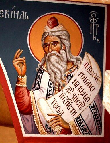 Святой Пророк Иезекииль.
