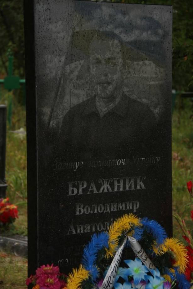 Памятный мемориал добровольцу Владимиру Бражнику, погибшему при выходе из Иловайского котла, открыт в Донецкой области. ФОТОрепортаж