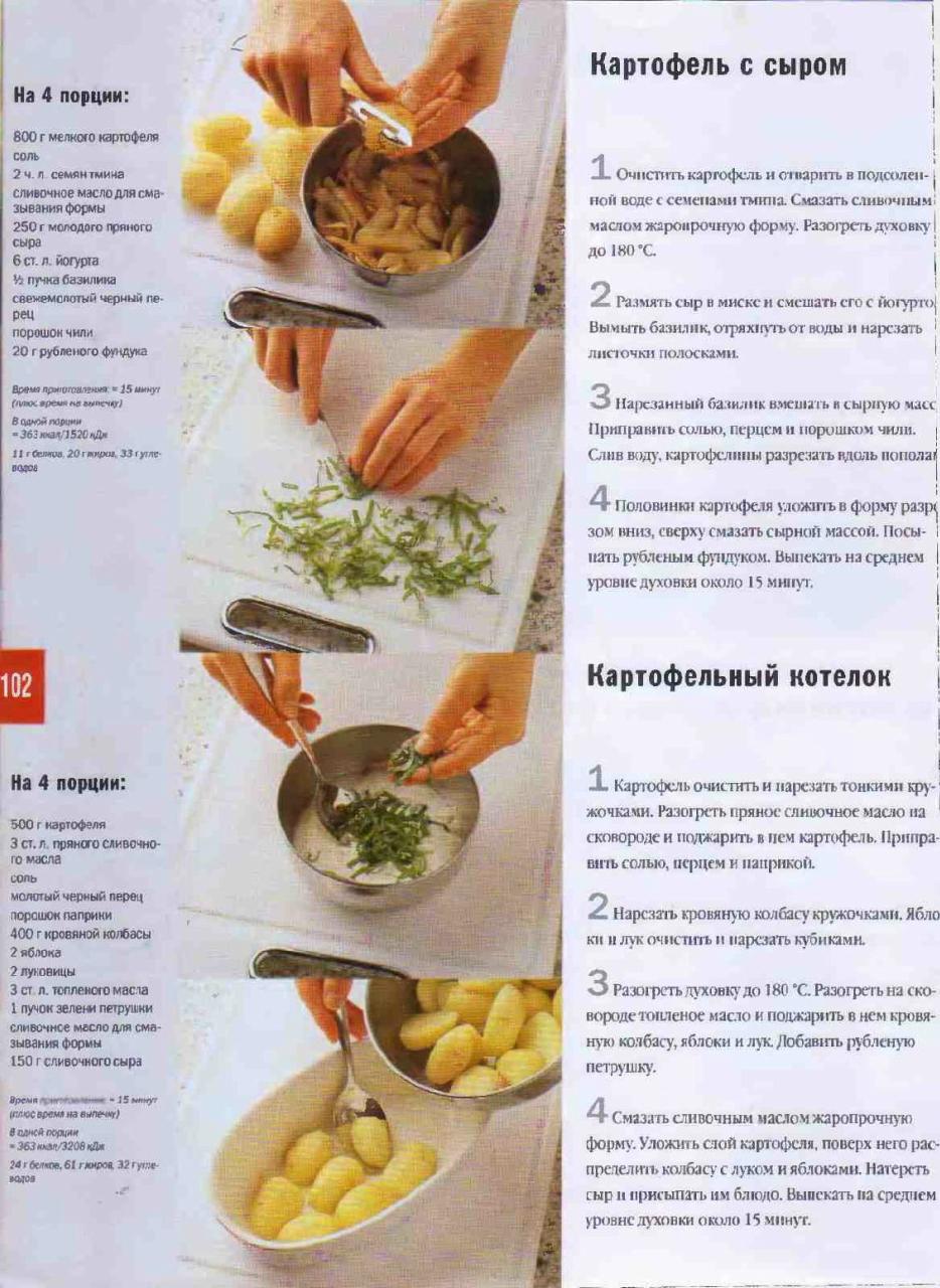 Блюда из картошки рецепт с пошагово