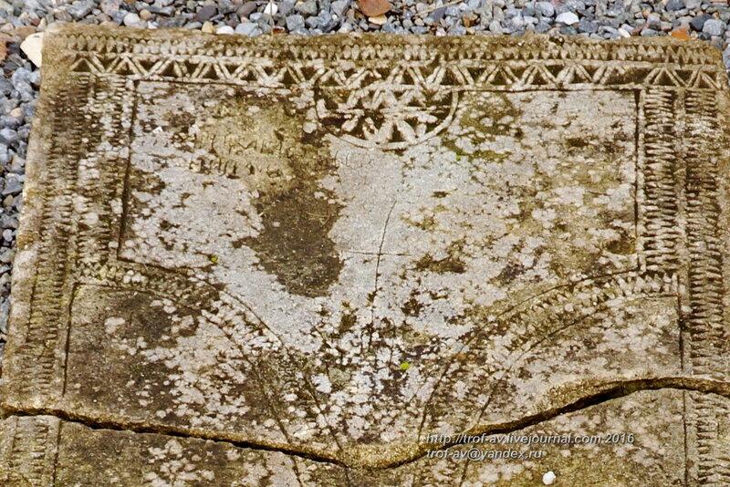 Средневековое надгробие с процарапанной благословляющей рукой, усадьба Вяземы