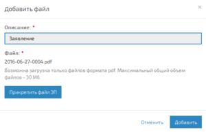 Добавления файла Суть заявления.png