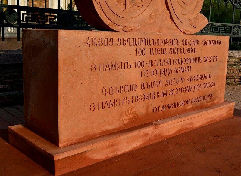 в память армян постамент.jpg