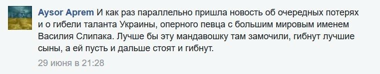 Айсор_савченко2.jpg