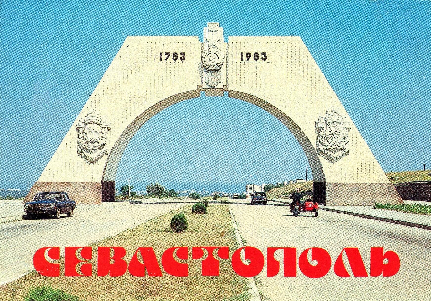 ZAVODFOTO / История городов России в фотографиях: Севастополь в 1988 году