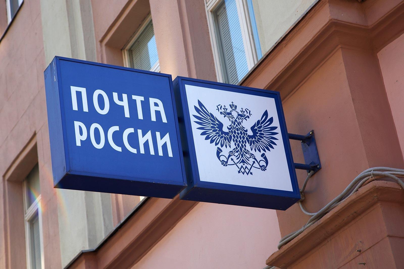 Сотрудника «Почты России» словили  накраже сотовых телефонов изпосылок