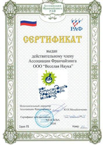 сертификат ассоциации франчайзинга