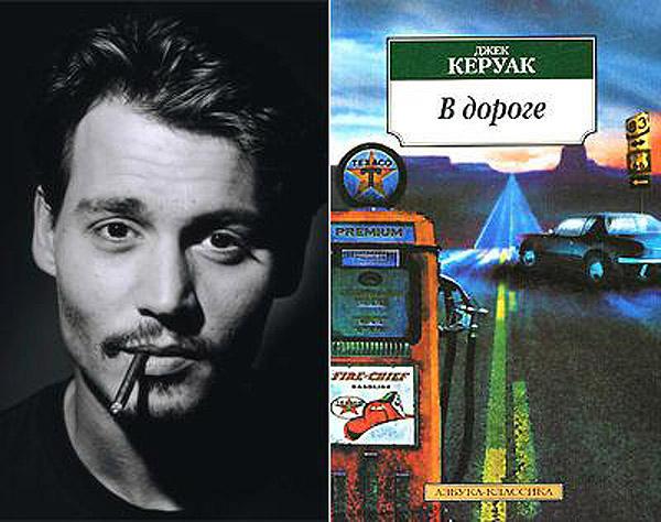 9. Джонни Депп (Johnny Depp) — Джек Керуак «В дороге».