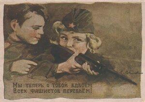 1944. Мы теперь с тобой вдвоем всех фашистов перебьем!